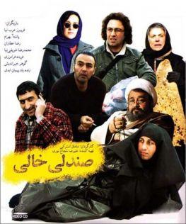 Sandali Khali Persian Film