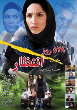 578 Rooz Entezar Iranian Movie