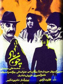Chon Bad Iranian Movie