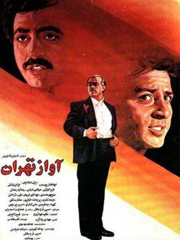 Avaze Tehran Iranian Movie
