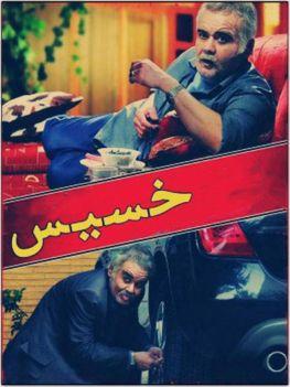 Khasis Iranian Movie