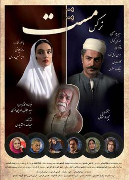 Narges MastIranian Film