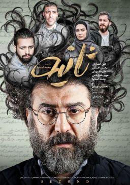Saniyeh Iranian Film