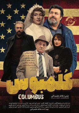 Columbus Persian Film