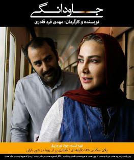 Javdanegi Persian Film