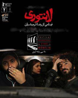 LantooriIranian Movie