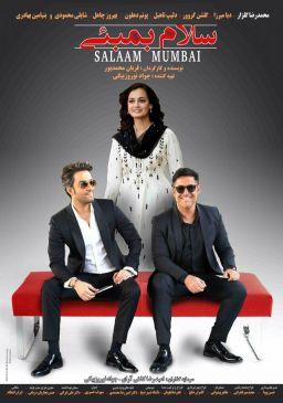 Salam MumbaiIranian Movie