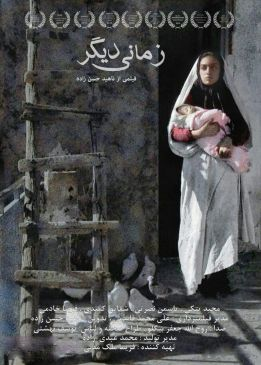 Zamani Digar Iranian Film