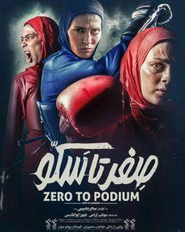 Sefr Ta Saku Persian Film