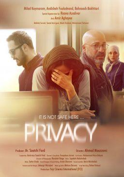 Harim Shakhsi Iranian Movie