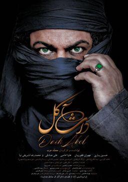 Dashakol Iranian Film