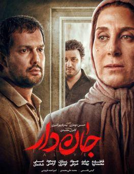 Jan Dar Iranian Film