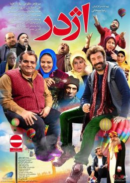 Azhdar Iranian Movie