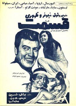 Ghesmat Iranian Film