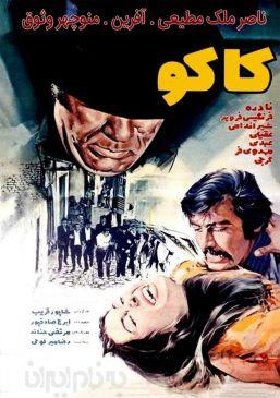 Kakou Iranian Movie