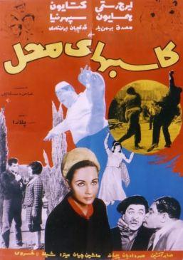 Kasebhaye Mahal Persian Movie
