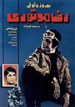 Reza Motori Iranian Movie