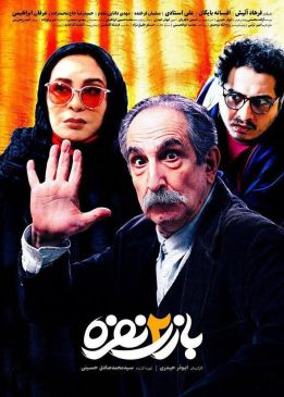 Bazie Donafare Iranian Film