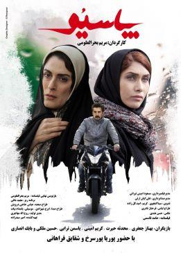 Pasio Persian Movie