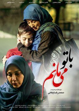 Ba To Mimanam Iranian Movie