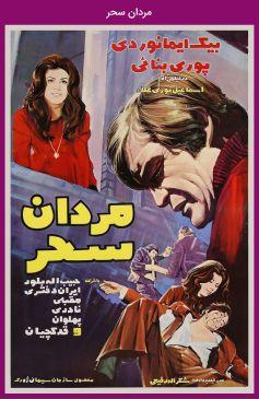 Mardan E Sahar Persian Film