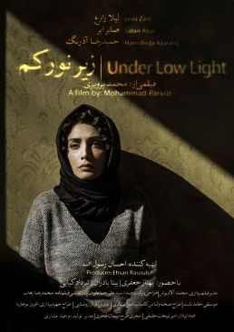 Zireh Nour Kam Iranian Movie