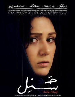 Shenel Persian Movie