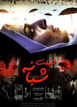 Shift ShabaneIranian Movie