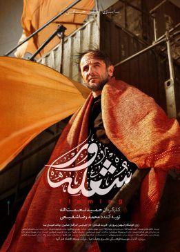 Sholevar Iranian Film