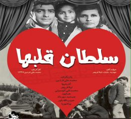 King Of The Hearts Persian Movie