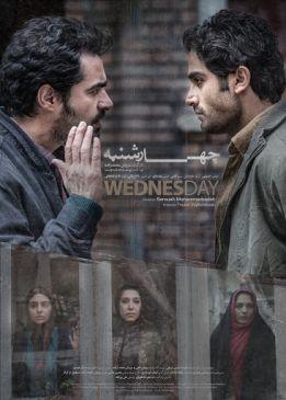 4ShanbehIranian Film