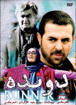 Davandeh Iranian Movie