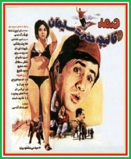 Hammal TalaPersian Movie