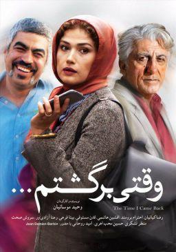 Vaghti Bargashtam Iranian Film