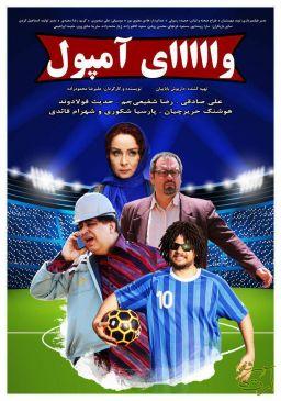 Vay Ampool Iranian Movie