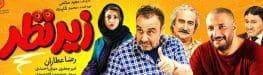 Zirehnazar Persian Film