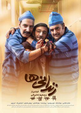 Zendaniha Persian Movie