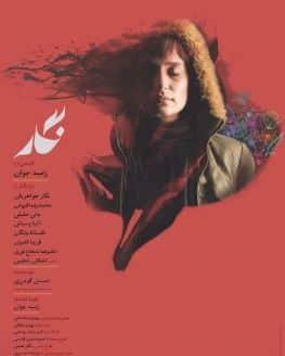 Negar Persian Movie