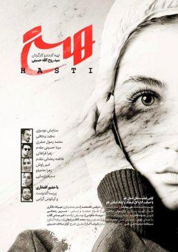 Hasti Persian Film