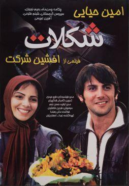 Shokolat Iranian Film