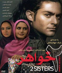 Two Sisters Iranian Movie