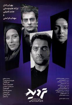 Tardid Persian Film