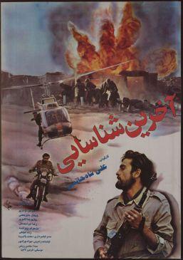 Akharin Shenasayee Persian Film