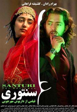 Ali Santouri Iranian Film