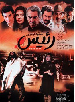 Raees Iranian Movie