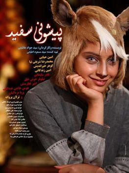 Ahooye Pishony SefidIranian Movie