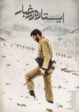 Eestadeh Dar Ghobar Iranian Movie