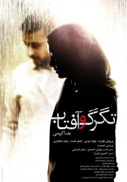 Tagarg Va Aftab Iranian Movie