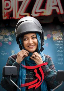 Azar Iranian Film