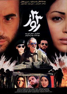 33 Ruz Iranian Movie